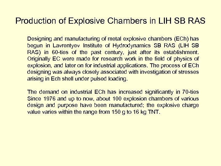 Production of Explosive Chambers in LIH SB RAS Designing and manufacturing of metal explosive