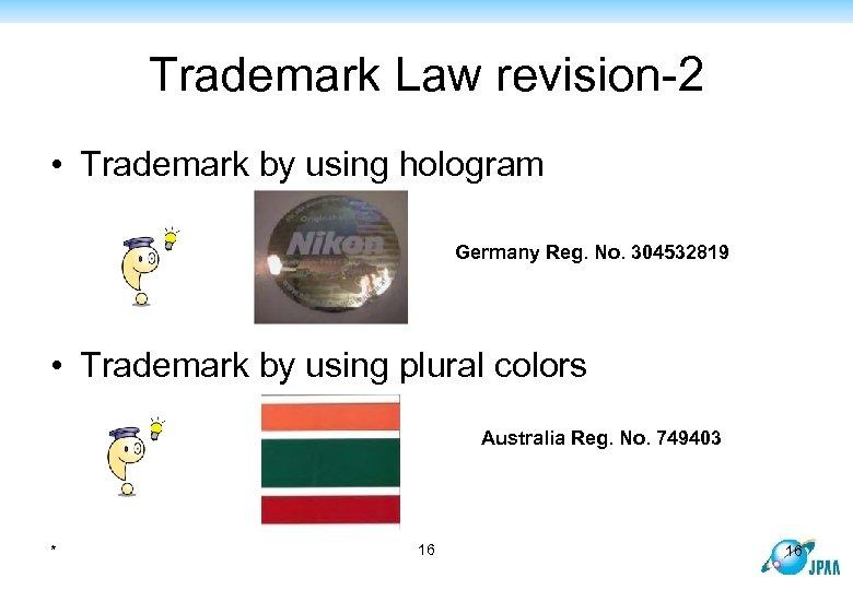 Trademark Law revision-2 • Trademark by using hologram Germany Reg. No. 304532819 • Trademark