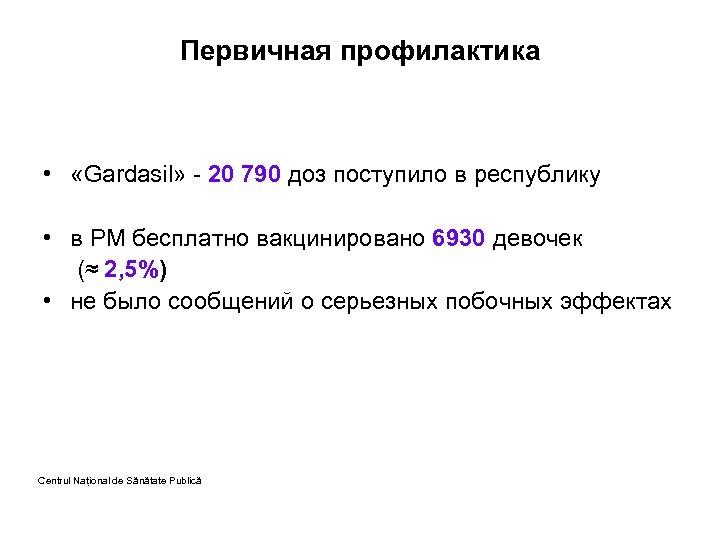 Первичная профилактика • «Gardasil» - 20 790 доз поступило в республику • в РМ