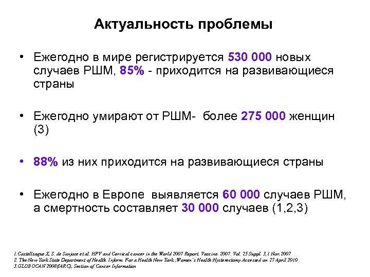 Актуальность проблемы • Ежегодно в мире регистрируется 530 000 новых случаев РШМ, 85% -