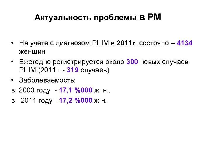 Актуальность проблемы в РМ • На учете с диагнозом РШМ в 2011 г. состояло