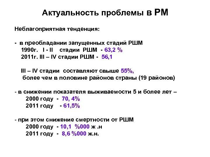 Актуальность проблемы в РМ Неблагоприятная тенденция: - в преобладании запущенных стадий РШМ 1990 г.