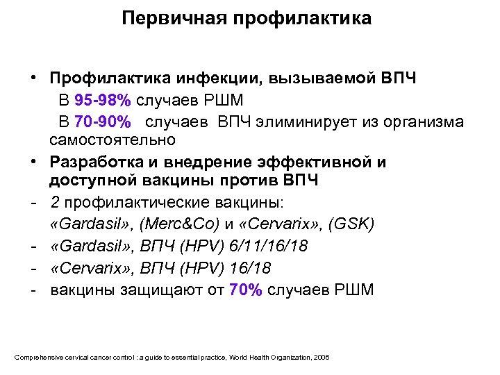 Первичная профилактика • Профилактика инфекции, вызываемой ВПЧ В 95 -98% случаев РШМ В 70