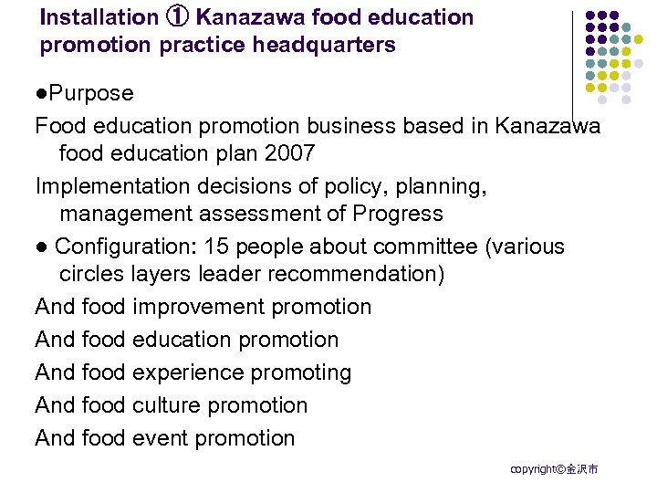 Installation ① Kanazawa food education promotion practice headquarters ●Purpose Food education promotion business based