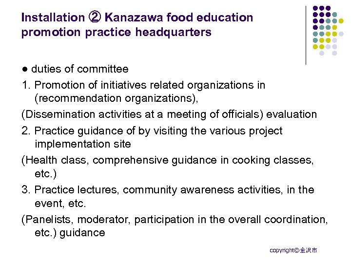 Installation ② Kanazawa food education promotion practice headquarters ● duties of committee 1. Promotion