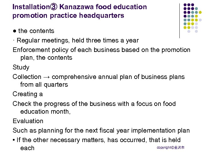 Installation③ Kanazawa food education promotion practice headquarters ● the contents · Regular meetings, held