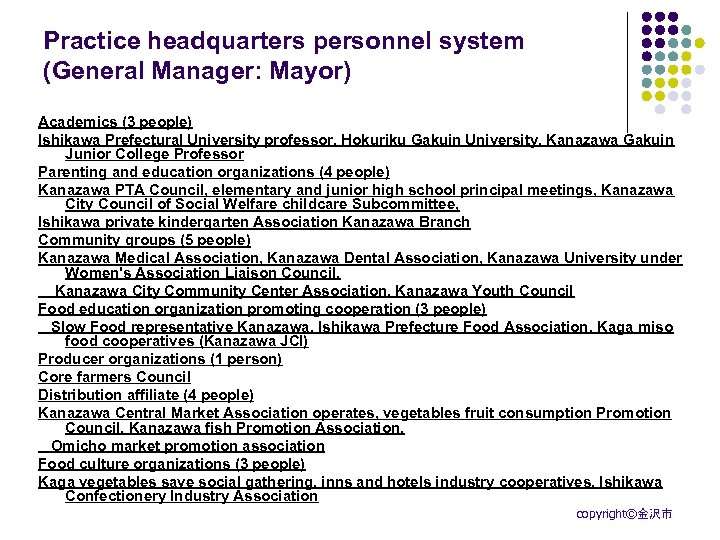 Practice headquarters personnel system (General Manager: Mayor) Academics (3 people) Ishikawa Prefectural University professor,