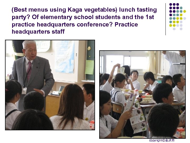 (Best menus using Kaga vegetables) lunch tasting party? Of elementary school students and the