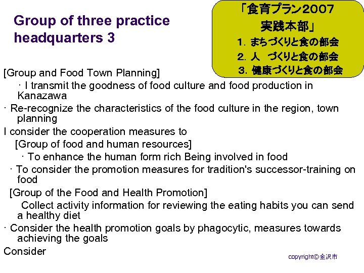 Group of three practice headquarters 3 「食育プラン2007 実践本部」 1.まちづくりと食の部会 2.人 づくりと食の部会 3.健康づくりと食の部会    [Group and