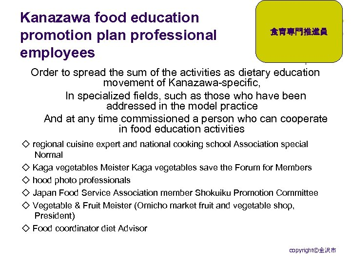 Kanazawa food education promotion plan professional employees 食育専門推進員 Order to spread the sum of
