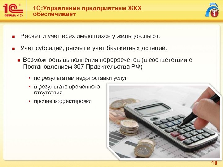 1 С: Управление предприятием ЖКХ обеспечивает n Расчет и учет всех имеющихся у жильцов