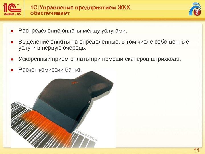 1 С: Управление предприятием ЖКХ обеспечивает n n Распределение оплаты между услугами. Выделение оплаты