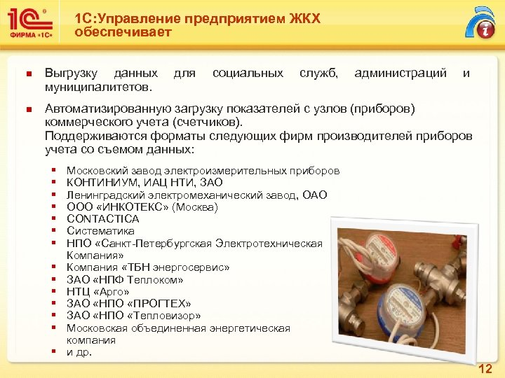 1 С: Управление предприятием ЖКХ обеспечивает n n Выгрузку данных муниципалитетов. для социальных служб,