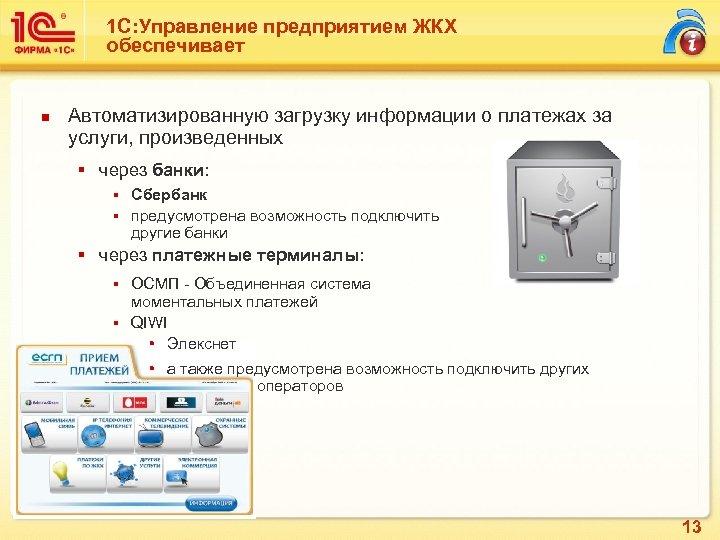 1 С: Управление предприятием ЖКХ обеспечивает n Автоматизированную загрузку информации о платежах за услуги,