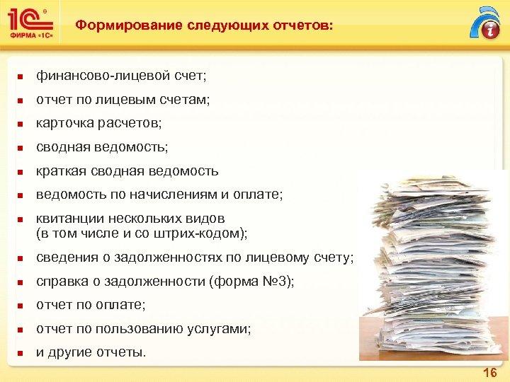 Формирование следующих отчетов: n финансово-лицевой счет; n отчет по лицевым счетам; n карточка расчетов;