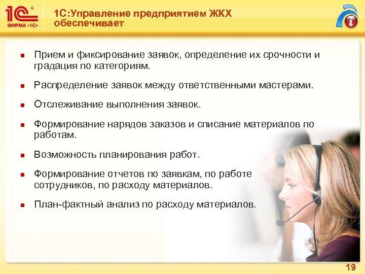 1 С: Управление предприятием ЖКХ обеспечивает n Прием и фиксирование заявок, определение их срочности