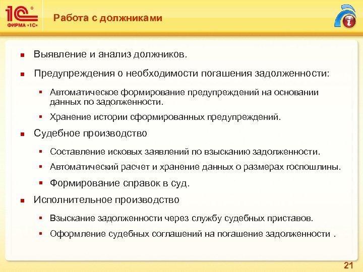 Работа с должниками n Выявление и анализ должников. n Предупреждения о необходимости погашения задолженности: