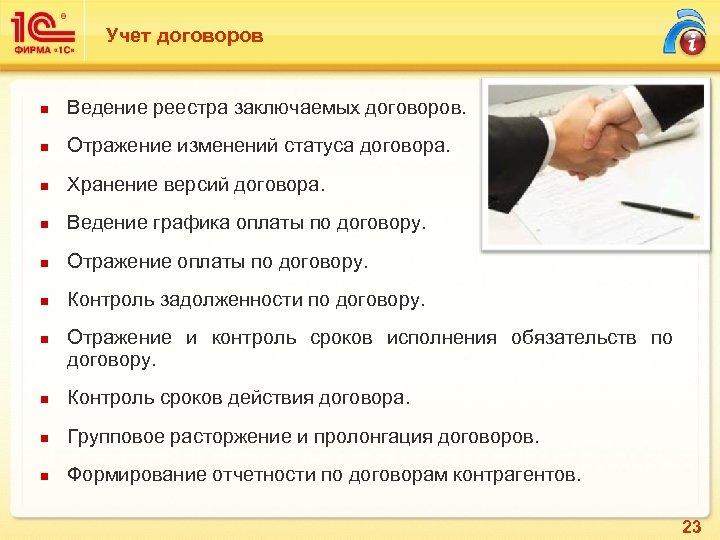 Учет договоров n Ведение реестра заключаемых договоров. n Отражение изменений статуса договора. n Хранение