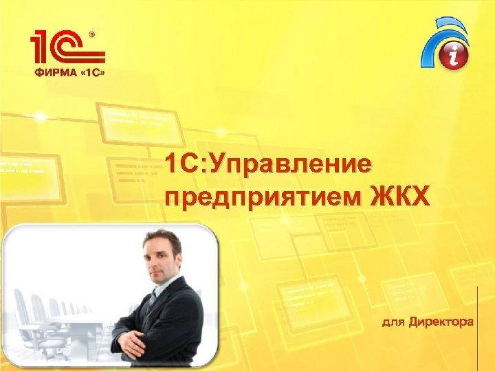1 С: Управление предприятием ЖКХ для Директора