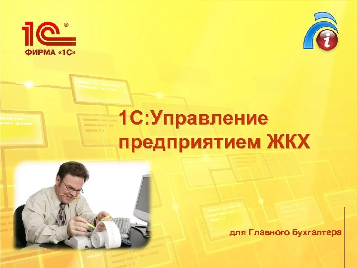 1 С: Управление предприятием ЖКХ для Главного бухгалтера