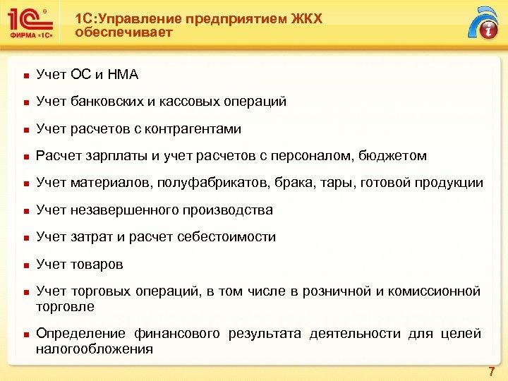 1 С: Управление предприятием ЖКХ обеспечивает n Учет ОС и НМА n Учет банковских