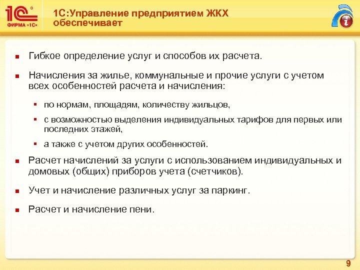 1 С: Управление предприятием ЖКХ обеспечивает n n Гибкое определение услуг и способов их