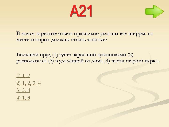 В каком варианте ответа правильно указаны все цифры, на месте которых должны стоять запятые?