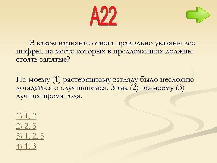 В каком варианте ответа правильно указаны все цифры, на месте которых в предложениях должны