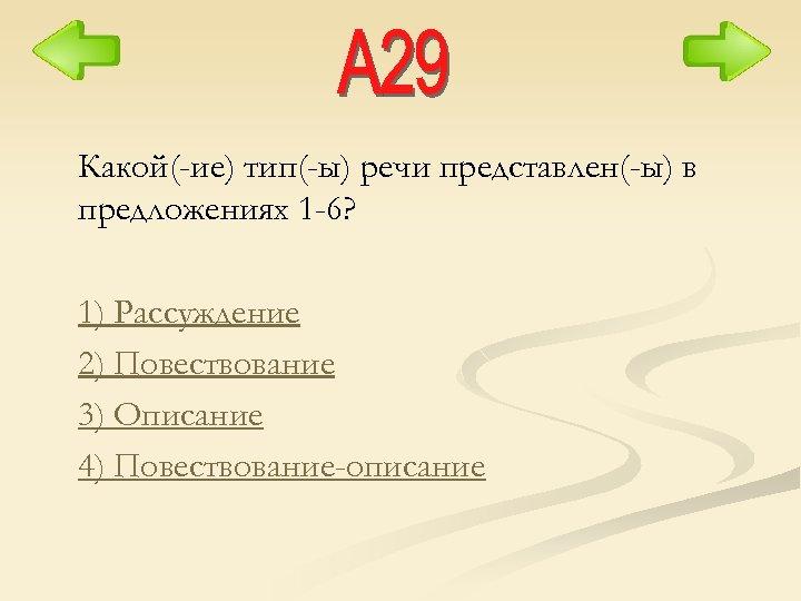 Какой(-ие) тип(-ы) речи представлен(-ы) в предложениях 1 -6? 1) Рассуждение 2) Повествование 3) Описание