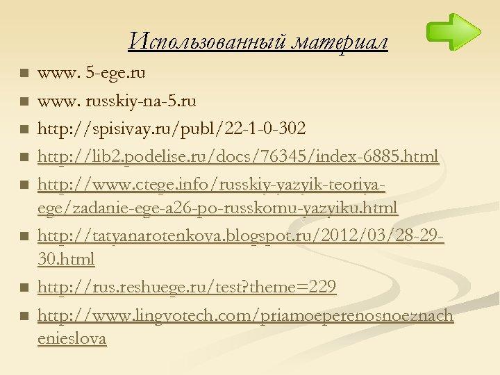 Использованный материал n n n n www. 5 -ege. ru www. russkiy-na-5. ru http: