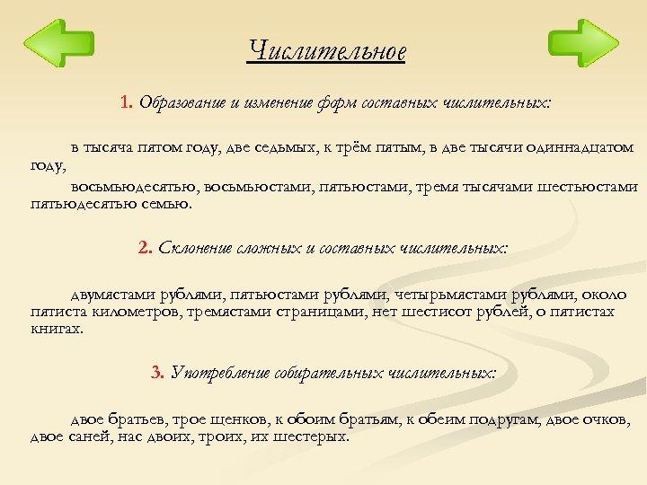 Числительное 1. Образование и изменение форм составных числительных: году, в тысяча пятом году, две