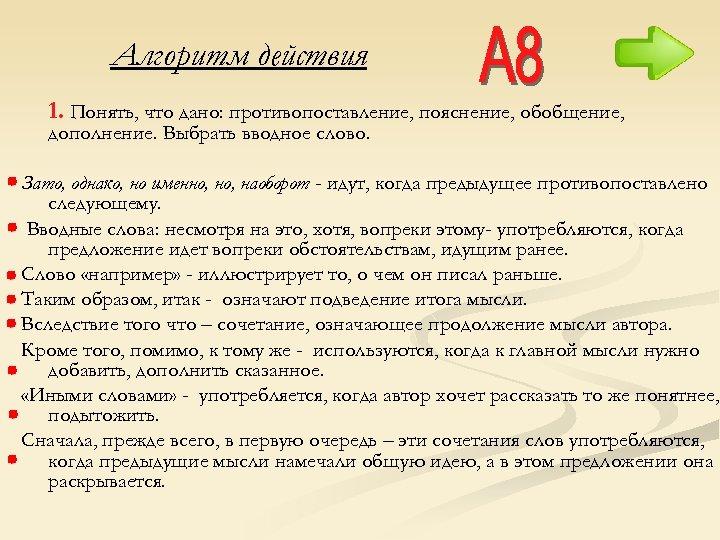 Алгоритм действия 1. Понять, что дано: противопоставление, пояснение, обобщение, дополнение. Выбрать вводное слово. Зато,