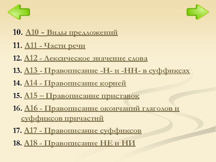 10. А 10 - Виды предложений 11. А 11 - Части речи 12. А