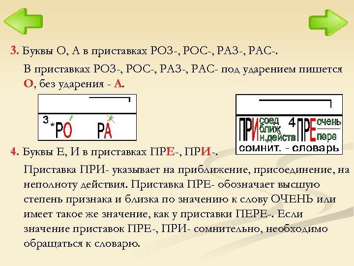 3. Буквы О, А в приставках РОЗ-, РОС-, РАЗ-, РАС-. В приставках РОЗ-, РОС-,