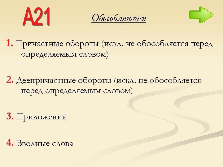 Обособляются 1. Причастные обороты (искл. не обособляется перед определяемым словом) 2. Деепричастные обороты (искл.