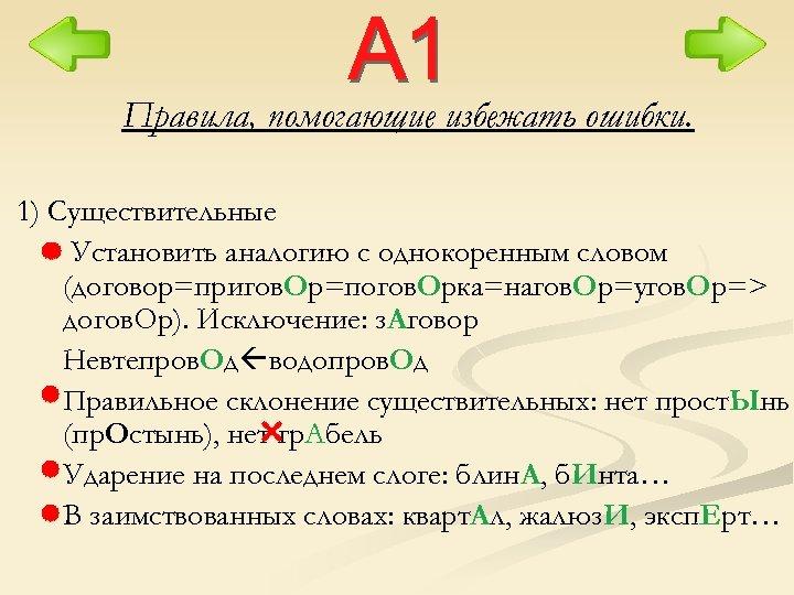Правила, помогающие избежать ошибки. 1) Существительные Установить аналогию с однокоренным словом (договор=пригов. Ор=погов. Орка=нагов.