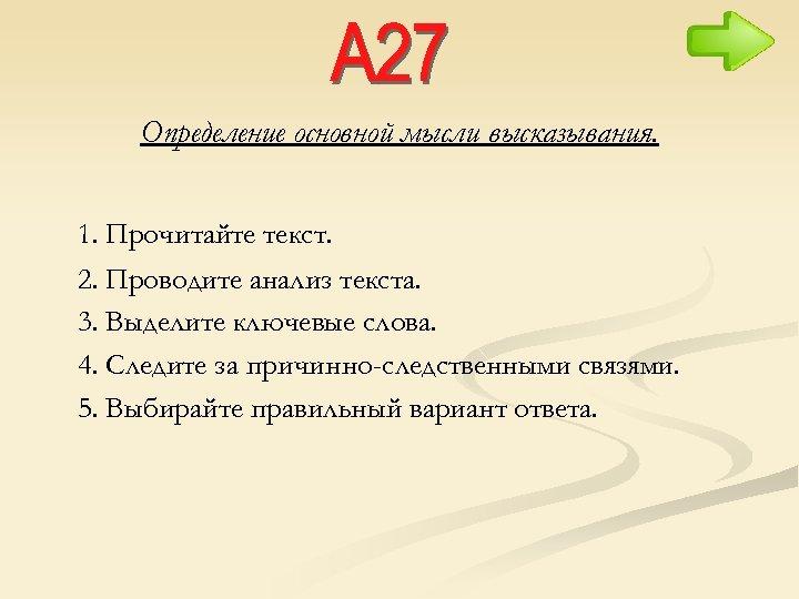 Определение основной мысли высказывания. 1. Прочитайте текст. 2. Проводите анализ текста. 3. Выделите ключевые
