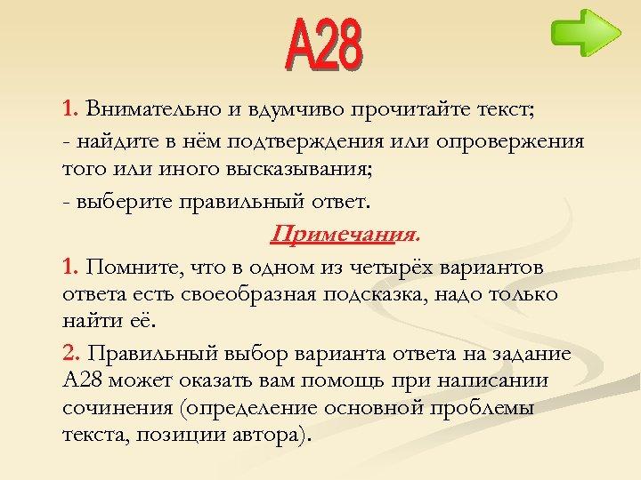 1. Внимательно и вдумчиво прочитайте текст; - найдите в нём подтверждения или опровержения того