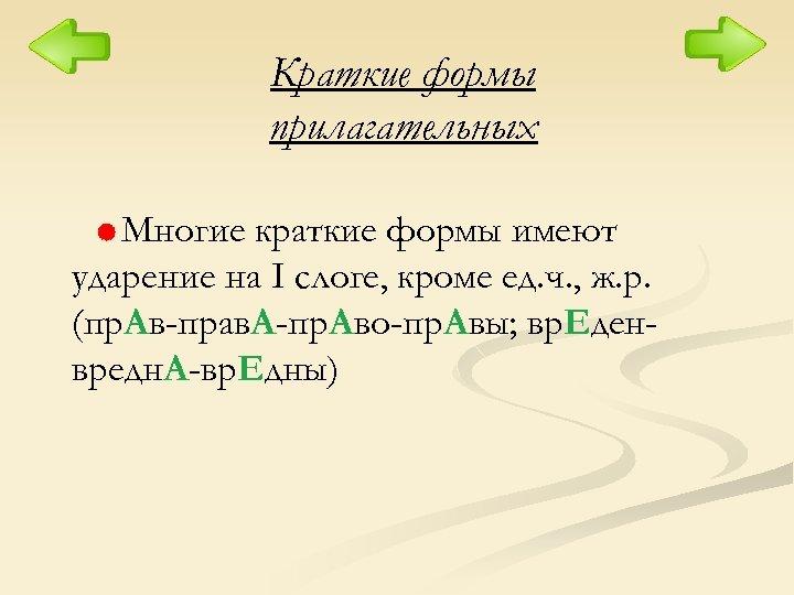 Краткие формы прилагательных Многие краткие формы имеют ударение на I слоге, кроме ед. ч.