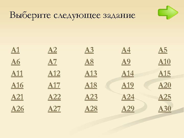 Выберите следующее задание А 1 А 6 А 11 А 16 А 21 А