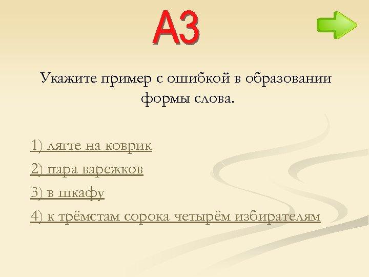 Укажите пример с ошибкой в образовании формы слова. 1) лягте на коврик 2) пара