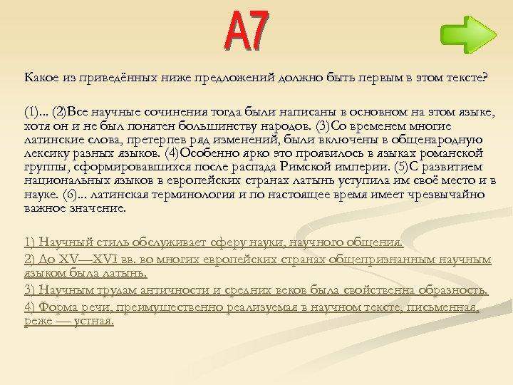 Какое из приведённых ниже предложений должно быть первым в этом тексте? (1). . .