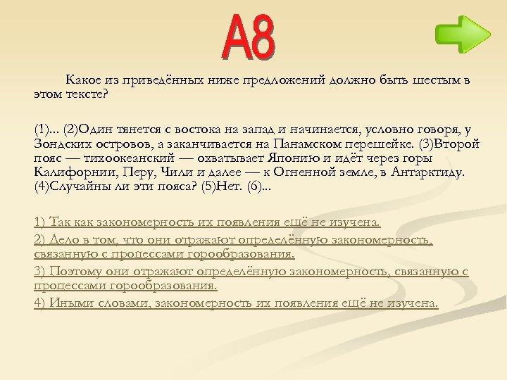 Какое из приведённых ниже предложений должно быть шестым в этом тексте? (1). . .