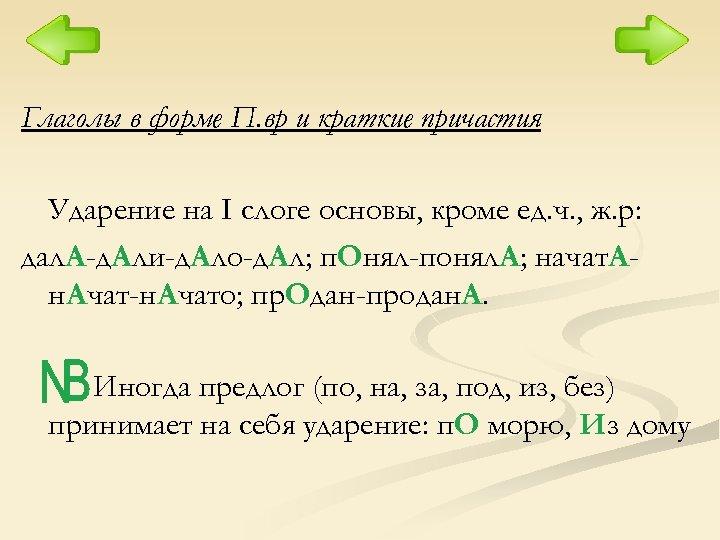 Глаголы в форме П. вр и краткие причастия Ударение на I слоге основы, кроме