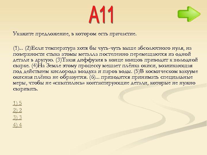 Укажите предложение, в котором есть причастие. (1). . . (2)Если температура хотя бы чуть-чуть