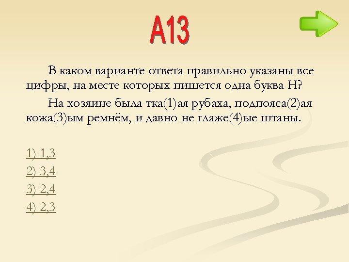 В каком варианте ответа правильно указаны все цифры, на месте которых пишется одна буква