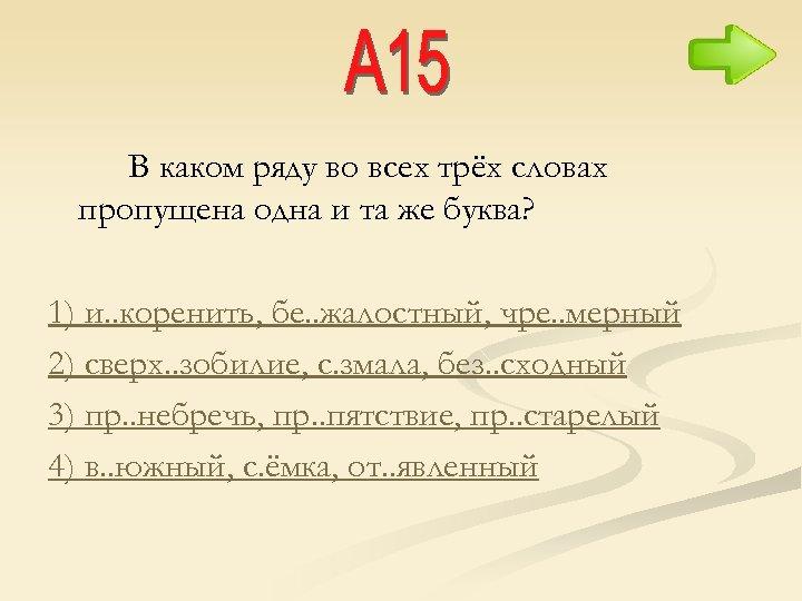 В каком ряду во всех трёх словах пропущена одна и та же буква? 1)