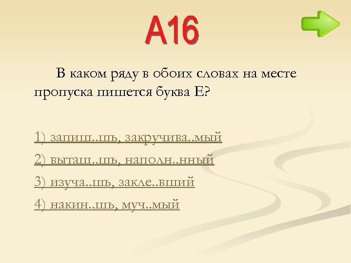 В каком ряду в обоих словах на месте пропуска пишется буква Е? 1) запиш.