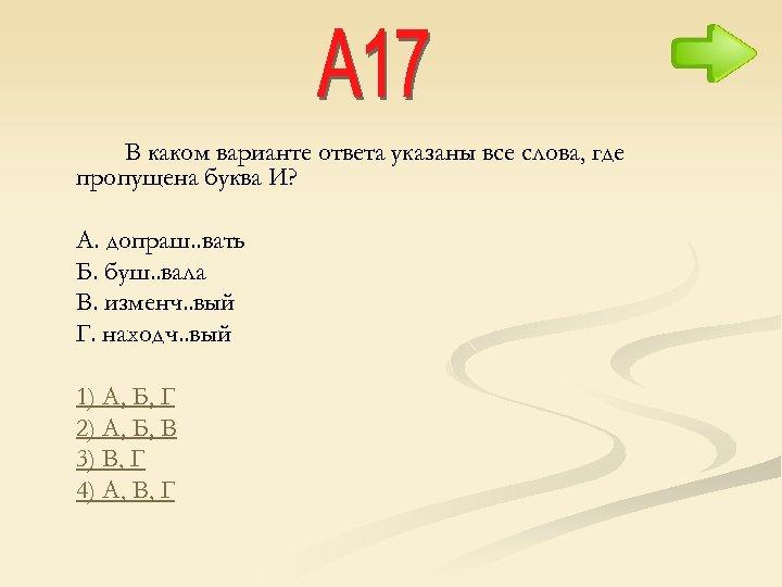 В каком варианте ответа указаны все слова, где пропущена буква И? A. допраш. .