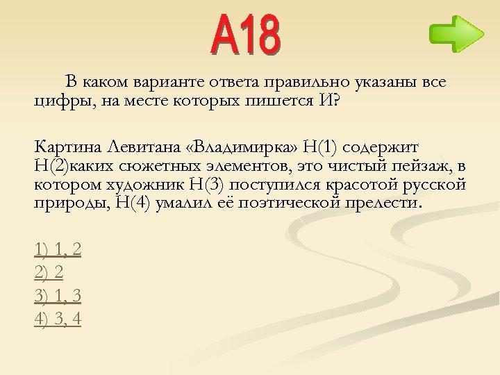 В каком варианте ответа правильно указаны все цифры, на месте которых пишется И? Картина